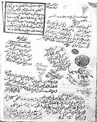 MS page of Ibn Khaldun's Muqaddima (image)