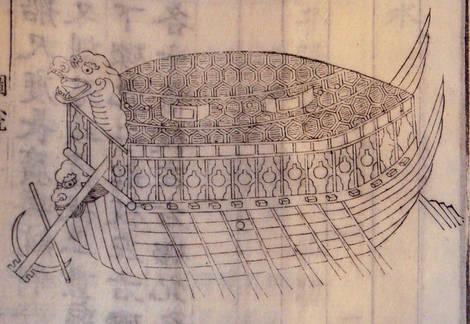 Turtle Ship (or Tortoise Ship) image